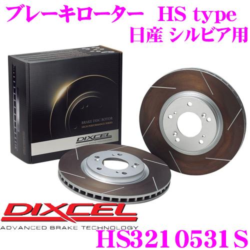 DIXCEL ディクセル HS3210531SHStypeスリット入りブレーキローター(ブレーキディスク)【制動力と安定性を高次元で融合! 日産 シルビア 等適合】