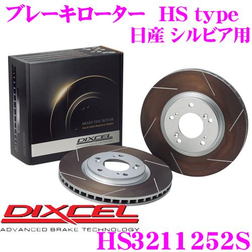 DIXCEL ディクセル HS3211252S HStypeスリット入りブレーキローター(ブレーキディスク)【制動力と安定性を高次元で融合! 日産 シルビア 等適合】