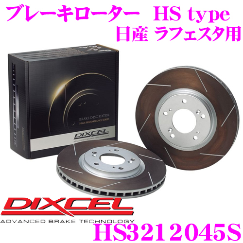 DIXCEL ディクセル HS3212045SHStypeスリット入りブレーキローター(ブレーキディスク)【制動力と安定性を高次元で融合! 日産 ラフェスタ 等適合】