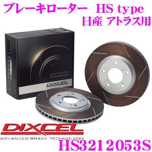 【3/25はエントリー+カードでP10倍】DIXCEL ディクセル HS3212053SHStypeスリット入りブレーキローター(ブレーキディスク)【制動力と安定性を高次元で融合! 日産 アトラス 等適合】