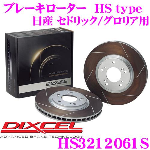 DIXCEL ディクセル HS3212061S HStypeスリット入りブレーキローター(ブレーキディスク)【制動力と安定性を高次元で融合! 日産 セドリック/グロリア 等適合】