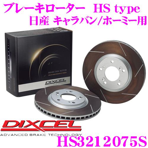DIXCEL ディクセル HS3212075SHStypeスリット入りブレーキローター(ブレーキディスク)【制動力と安定性を高次元で融合! 日産 キャラバン/ホーミー 等適合】