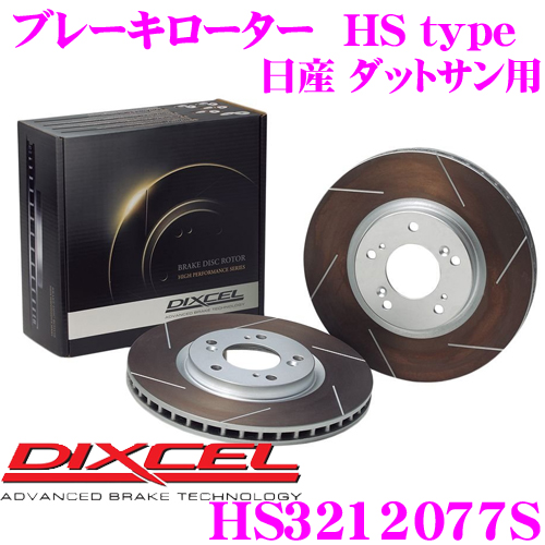 DIXCEL ディクセル HS3212077SHStypeスリット入りブレーキローター(ブレーキディスク)【制動力と安定性を高次元で融合! 日産 ダットサン 等適合】