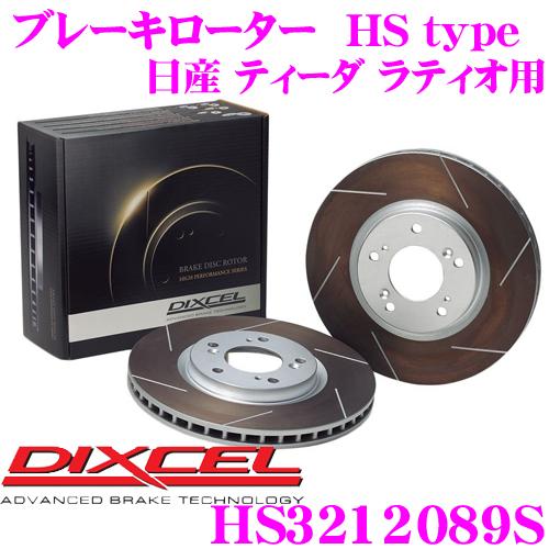 DIXCEL ディクセル HS3212089S HStypeスリット入りブレーキローター(ブレーキディスク)【制動力と安定性を高次元で融合! 日産 ティーダ ラティオ 等適合】