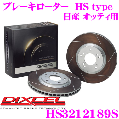 DIXCEL ディクセル HS3212189S HStypeスリット入りブレーキローター(ブレーキディスク)【制動力と安定性を高次元で融合! 日産 オッティ 等適合】