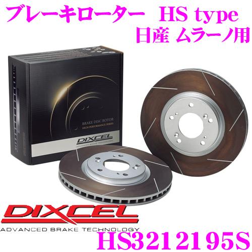 DIXCEL ディクセル HS3212195SHStypeスリット入りブレーキローター(ブレーキディスク)【制動力と安定性を高次元で融合! 日産 ムラーノ 等適合】