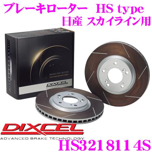 DIXCEL ディクセル HS3218114S HStypeスリット入りブレーキローター(ブレーキディスク)【制動力と安定性を高次元で融合! 日産 スカイライン 等適合】