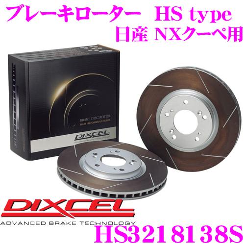 DIXCEL ディクセル HS3218138S HStypeスリット入りブレーキローター(ブレーキディスク)【制動力と安定性を高次元で融合! 日産 NXクーペ 等適合】