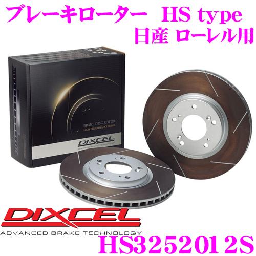 DIXCEL ディクセル HS3252012S HStypeスリット入りブレーキローター(ブレーキディスク)【制動力と安定性を高次元で融合! 日産 ローレル 等適合】