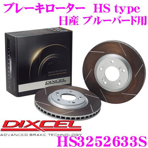 DIXCEL ディクセル HS3252633SHStypeスリット入りブレーキローター(ブレーキディスク)【制動力と安定性を高次元で融合! 日産 ブルーバード 等適合】