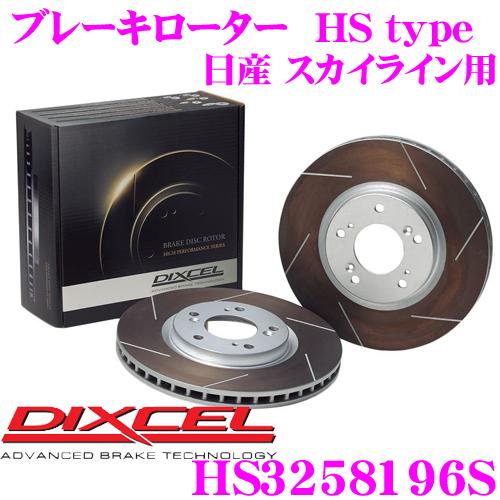 【3/25はエントリー+カードでP10倍】DIXCEL ディクセル HS3258196SHStypeスリット入りブレーキローター(ブレーキディスク)【制動力と安定性を高次元で融合! 日産 スカイライン 等適合】