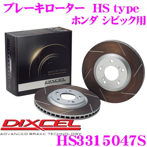 DIXCEL ディクセル HS3315047S HStypeスリット入りブレーキローター(ブレーキディスク)【制動力と安定性を高次元で融合! ホンダ シビック 等適合】