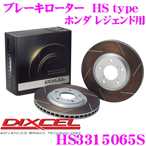 DIXCEL ディクセル HS3315065S HStypeスリット入りブレーキローター(ブレーキディスク)【制動力と安定性を高次元で融合! ホンダ レジェンド 等適合】