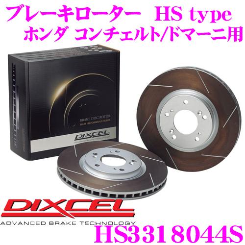 【3/25はエントリー+カードでP10倍】DIXCEL ディクセル HS3318044SHStypeスリット入りブレーキローター(ブレーキディスク)【制動力と安定性を高次元で融合! ホンダ コンチェルト/ドマーニ 等適合】
