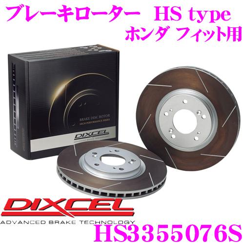 DIXCEL ディクセル HS3355076SHStypeスリット入りブレーキローター(ブレーキディスク)【制動力と安定性を高次元で融合! ホンダ フィット 等適合】