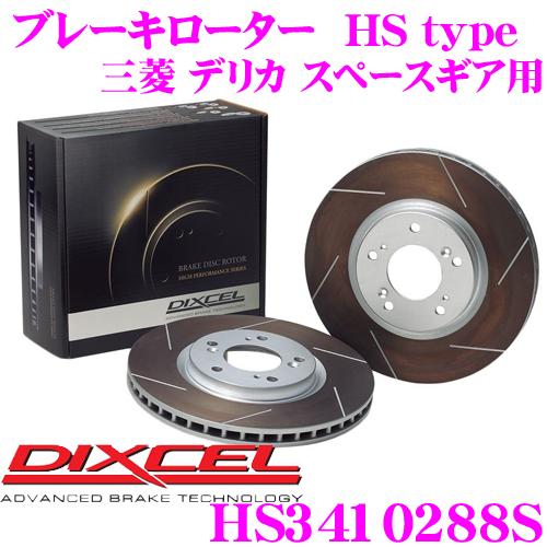 DIXCEL ディクセル HS3410288S HStypeスリット入りブレーキローター(ブレーキディスク)【制動力と安定性を高次元で融合! 三菱 デリカ スペースギア 等適合】