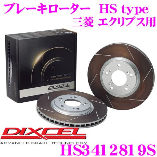 DIXCEL ディクセル HS3412819S HStypeスリット入りブレーキローター(ブレーキディスク)【制動力と安定性を高次元で融合! 三菱 エクリプス 等適合】