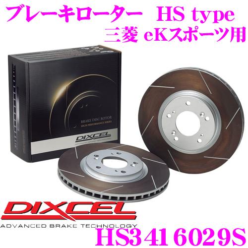 DIXCEL ディクセル HS3416029SHStypeスリット入りブレーキローター(ブレーキディスク)【制動力と安定性を高次元で融合! 三菱 eKスポーツ 等適合】