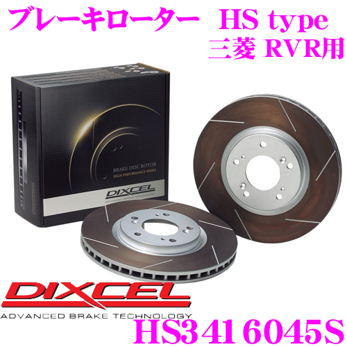 DIXCEL ディクセル HS3416045SHStypeスリット入りブレーキローター(ブレーキディスク)【制動力と安定性を高次元で融合! 三菱 RVR 等適合】