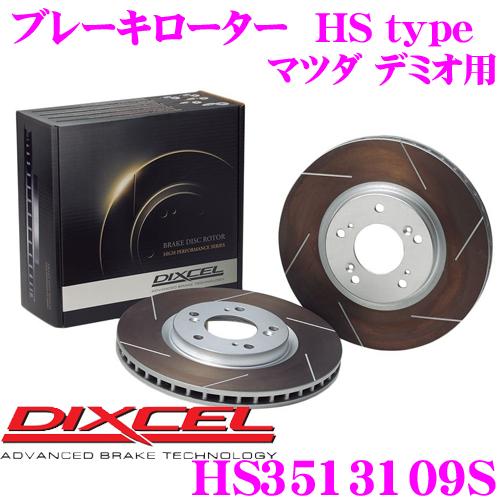 DIXCEL ディクセル HS3513109S HStypeスリット入りブレーキローター(ブレーキディスク)【制動力と安定性を高次元で融合! マツダ デミオ 等適合】