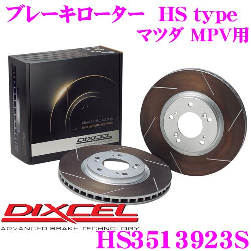 DIXCEL ディクセル HS3513923SHStypeスリット入りブレーキローター(ブレーキディスク)【制動力と安定性を高次元で融合! マツダ MPV 等適合】