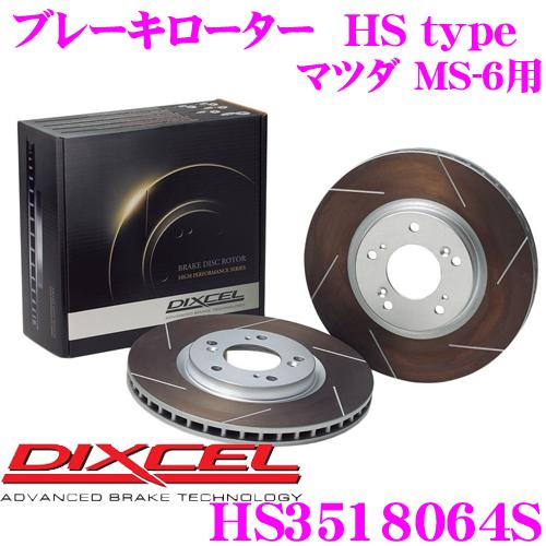 DIXCEL ディクセル HS3518064S HStypeスリット入りブレーキローター(ブレーキディスク)【制動力と安定性を高次元で融合! マツダ MS-6 等適合】