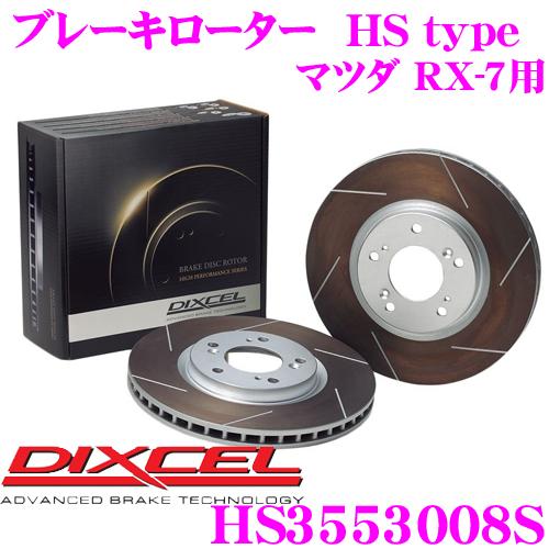 DIXCEL ディクセル HS3553008S HStypeスリット入りブレーキローター(ブレーキディスク)【制動力と安定性を高次元で融合! マツダ RX-7 等適合】