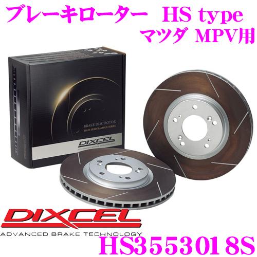 【3/25はエントリー+カードでP10倍】DIXCEL ディクセル HS3553018SHStypeスリット入りブレーキローター(ブレーキディスク)【制動力と安定性を高次元で融合! マツダ MPV 等適合】
