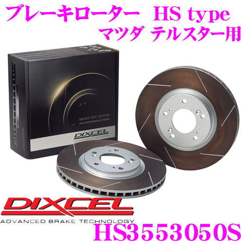 DIXCEL ディクセル HS3553050S HStypeスリット入りブレーキローター(ブレーキディスク)【制動力と安定性を高次元で融合! マツダ テルスター 等適合】