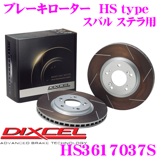 DIXCEL ディクセル HS3617037S HStypeスリット入りブレーキローター(ブレーキディスク)【制動力と安定性を高次元で融合! スバル ステラ 等適合】