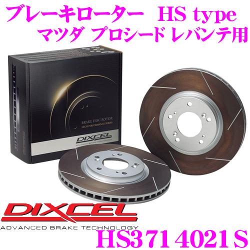 DIXCEL ディクセル HS3714021S HStypeスリット入りブレーキローター(ブレーキディスク)【制動力と安定性を高次元で融合! マツダ プロシード レバンテ 等適合】
