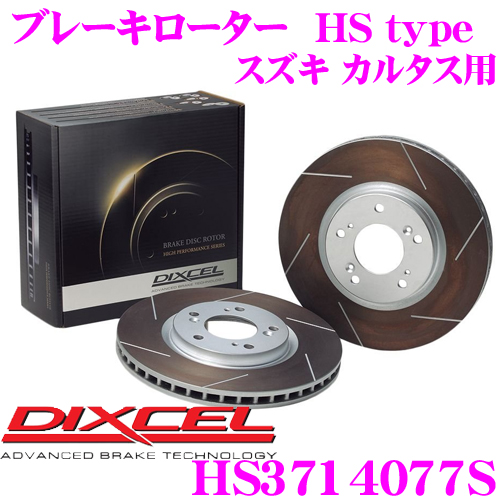 DIXCEL ディクセル HS3714077S HStypeスリット入りブレーキローター(ブレーキディスク)【制動力と安定性を高次元で融合! スズキ カルタス/カルタス クレセント/カルタス エスティーム 等適合】
