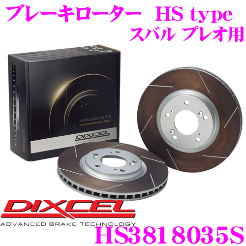 【3/25はエントリー+カードでP10倍】DIXCEL ディクセル HS3818035SHStypeスリット入りブレーキローター(ブレーキディスク)【制動力と安定性を高次元で融合! スバル プレオ 等適合】