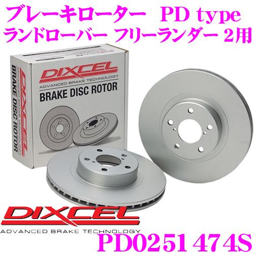 【3/25はエントリー+カードでP10倍】DIXCEL ディクセル PD0251474SPDtypeブレーキローター(ブレーキディスク)左右1セット【耐食性を高めた純正補修向けローター! ランドローバー フリーランダー 2 等適合】