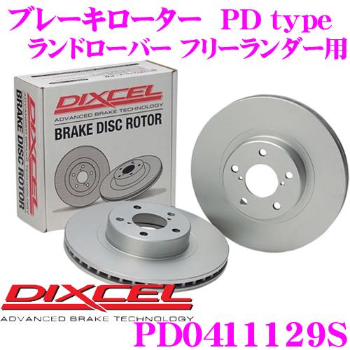 DIXCEL ディクセル PD0411129S PDtypeブレーキローター(ブレーキディスク)左右1セット 【耐食性を高めた純正補修向けローター! ランドローバー フリーランダー 等適合】