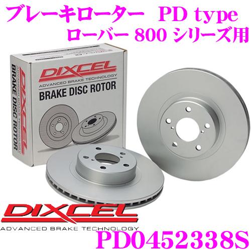 【3/25はエントリー+カードでP10倍】DIXCEL ディクセル PD0452338SPDtypeブレーキローター(ブレーキディスク)左右1セット【耐食性を高めた純正補修向けローター! ローバー 800 シリーズ 等適合】