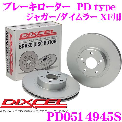 DIXCEL ディクセル PD0514945S PDtypeブレーキローター(ブレーキディスク)左右1セット 【耐食性を高めた純正補修向けローター! ジャガー/ダイムラー XF 等適合】