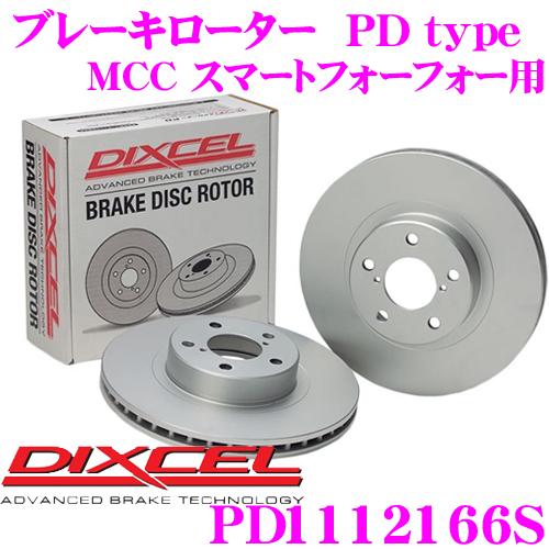 DIXCEL ディクセル PD1112166SPDtypeブレーキローター(ブレーキディスク)左右1セット【耐食性を高めた純正補修向けローター! MCC スマートフォーフォー 等適合】