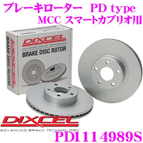 DIXCEL ディクセル PD1114989S PDtypeブレーキローター(ブレーキディスク)左右1セット 【耐食性を高めた純正補修向けローター! MCC スマートカブリオ/スマートフォーツーカブリオ 等適合】