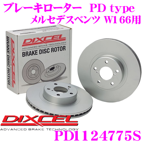 DIXCEL ディクセル PD1124775SPDtypeブレーキローター(ブレーキディスク)左右1セット【耐食性を高めた純正補修向けローター! メルセデスベンツ W166 等適合】