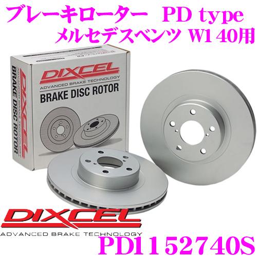 【3/25はエントリー+カードでP10倍】DIXCEL ディクセル PD1152740SPDtypeブレーキローター(ブレーキディスク)左右1セット【耐食性を高めた純正補修向けローター! メルセデスベンツ W140 等適合】
