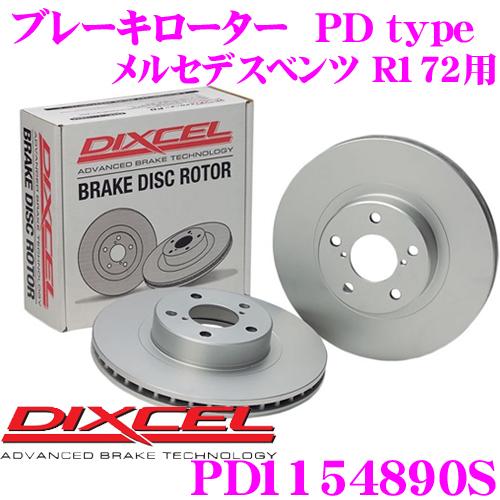 DIXCEL ディクセル PD1154890S PDtypeブレーキローター(ブレーキディスク)左右1セット 【耐食性を高めた純正補修向けローター! メルセデスベンツ R172 等適合】