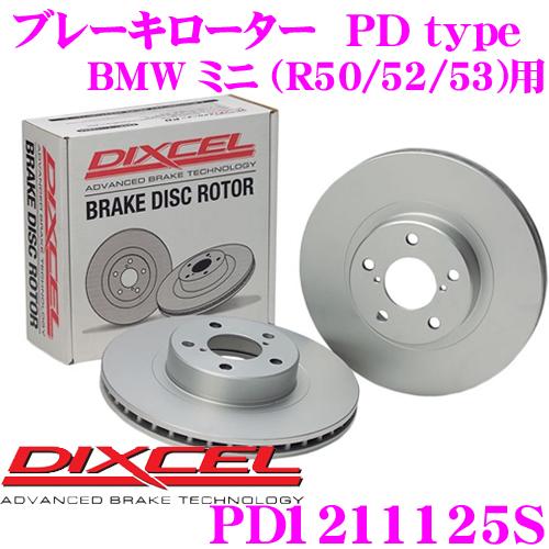 DIXCEL ディクセル PD1211125SPDtypeブレーキローター(ブレーキディスク)左右1セット【耐食性を高めた純正補修向けローター! BMW ミニ (R50/52/53) 等適合】