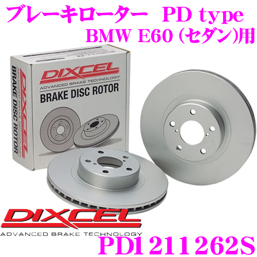 DIXCEL ディクセル PD1211262SPDtypeブレーキローター(ブレーキディスク)左右1セット【耐食性を高めた純正補修向けローター! BMW E60 (セダン) 等適合】
