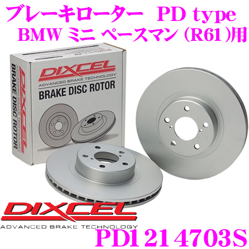 DIXCEL ディクセル PD1214703S PDtypeブレーキローター(ブレーキディスク)左右1セット 【耐食性を高めた純正補修向けローター! BMW ミニ ペースマン (R61) 等適合】