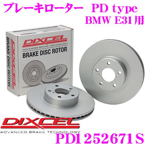 DIXCEL ディクセル PD1252671S PDtypeブレーキローター(ブレーキディスク)左右1セット 【耐食性を高めた純正補修向けローター! BMW E31 等適合】