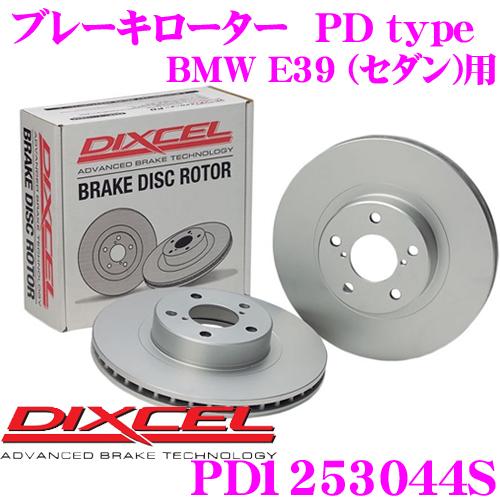 DIXCEL ディクセル PD1253044S PDtypeブレーキローター(ブレーキディスク)左右1セット 【耐食性を高めた純正補修向けローター! BMW E39 (セダン) 等適合】