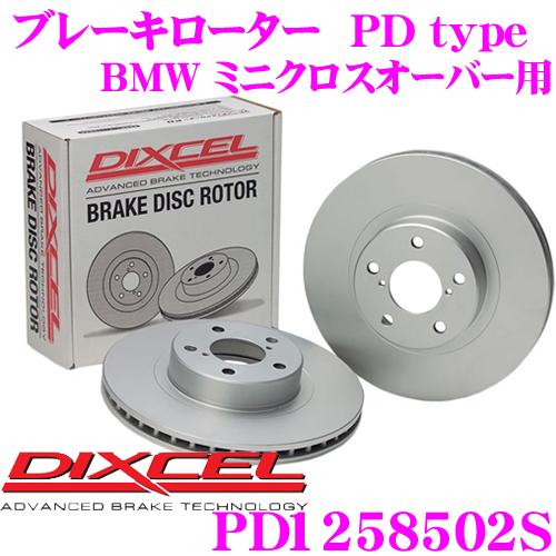 DIXCEL ディクセル PD1258502S PDtypeブレーキローター(ブレーキディスク)左右1セット 【耐食性を高めた純正補修向けローター! BMW ミニクロスオーバー (R60) 等適合】