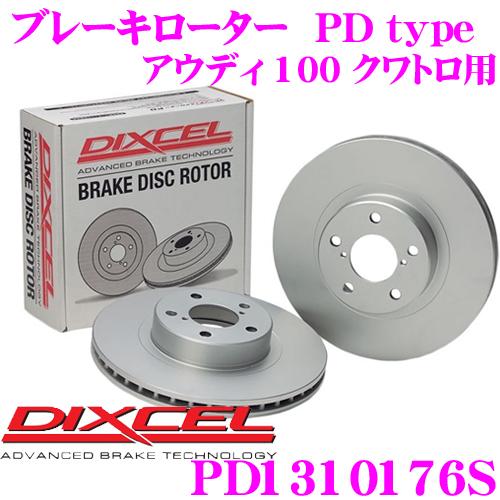 DIXCEL ディクセル PD1310176S PDtypeブレーキローター(ブレーキディスク)左右1セット 【耐食性を高めた純正補修向けローター! アウディ 100 クワトロ 等適合】