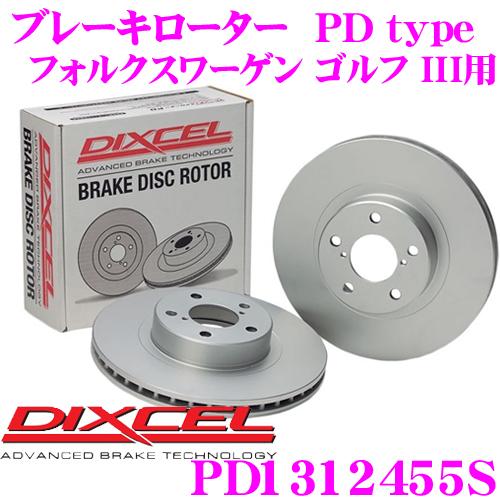 DIXCEL ディクセル PD1312455S PDtypeブレーキローター(ブレーキディスク)左右1セット 【耐食性を高めた純正補修向けローター! フォルクスワーゲン ゴルフ III/ヴェント 等適合】